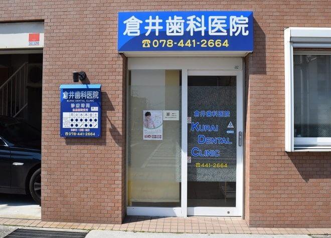 倉井歯科医院5