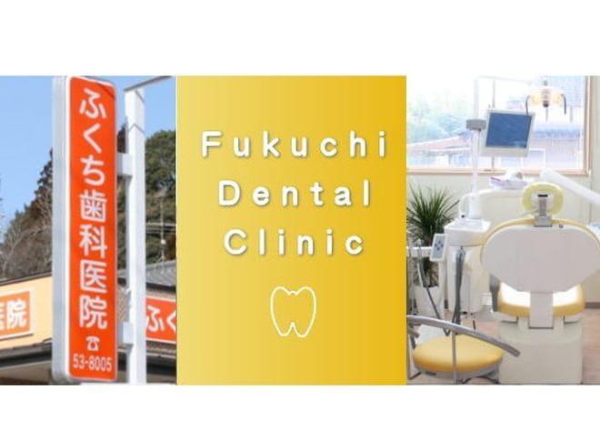 ふくち歯科医院