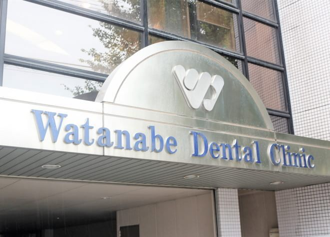 渡辺歯科医院(名古屋ドーム南)の画像