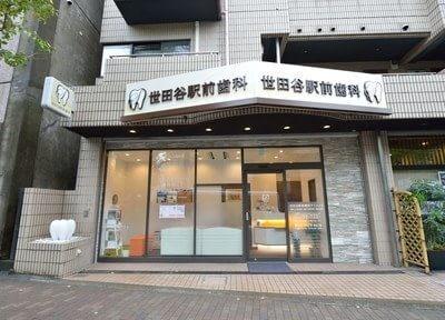 世田谷駅前歯科クリニック2