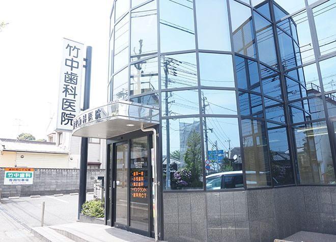 竹中歯科医院