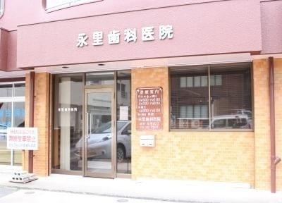 永里歯科医院2