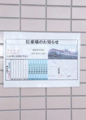 駐車場は18・20・21・22・23・25・26・27の番号をご利用ください。