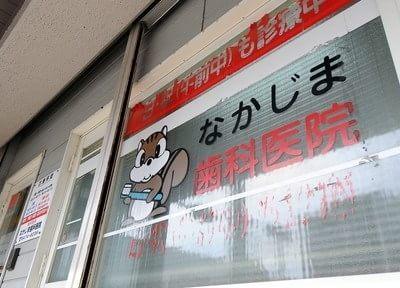 なかじま歯科医院