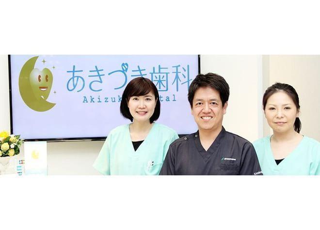 あきづき歯科1