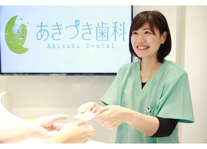 あきづき歯科2