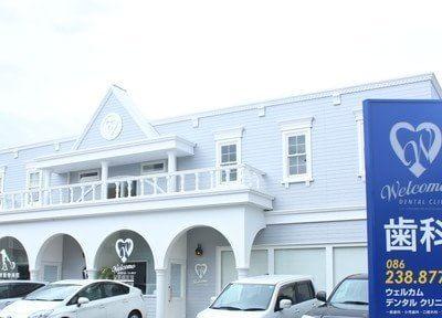 Welcome dental clinicの外観です。駐車場も完備しています。