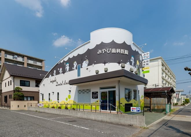 みやび歯科医院3