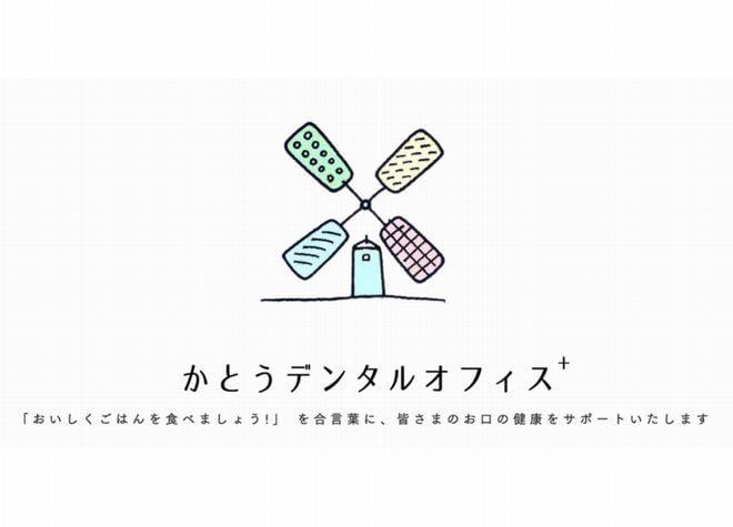 かとうデンタルオフィス+加藤歯科診療所