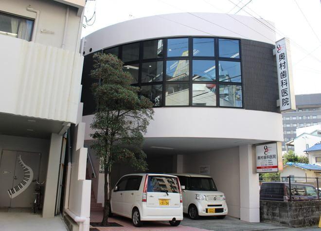 奥村歯科医院1