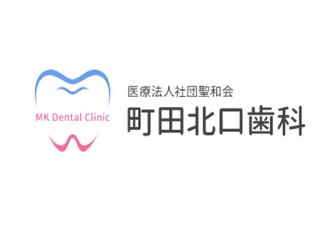 町田北口歯科