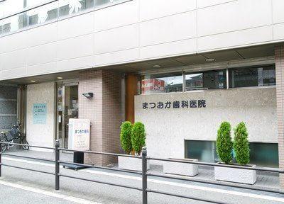 松岡歯科医院3