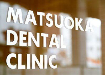 松岡歯科医院1