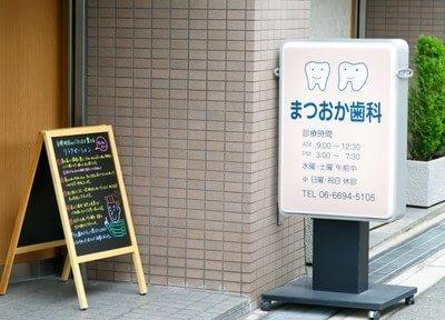 松岡歯科医院2