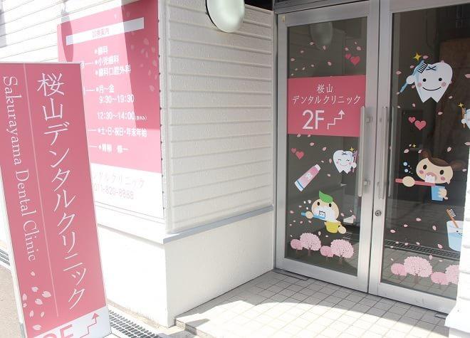 桜山デンタルクリニックの画像