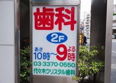 代々木クリスタル歯科医院4