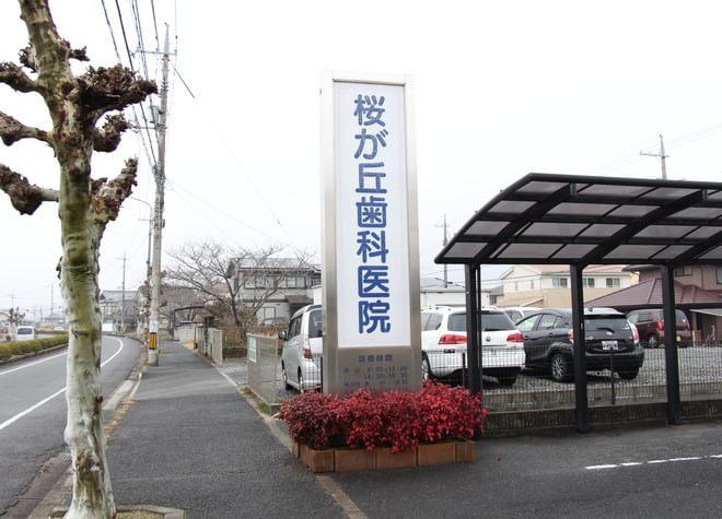 桜が丘歯科医院6