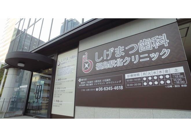 しげまつ歯科福島駅北クリニック7