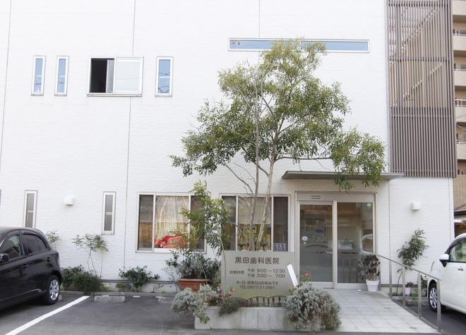 黒田歯科医院1