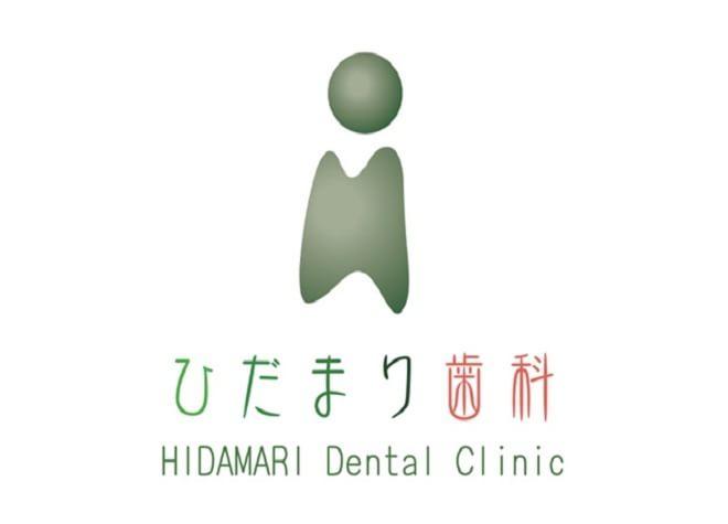 ひだまり歯科【訪問診療専門】