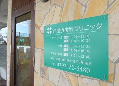 芦屋浜歯科クリニック7
