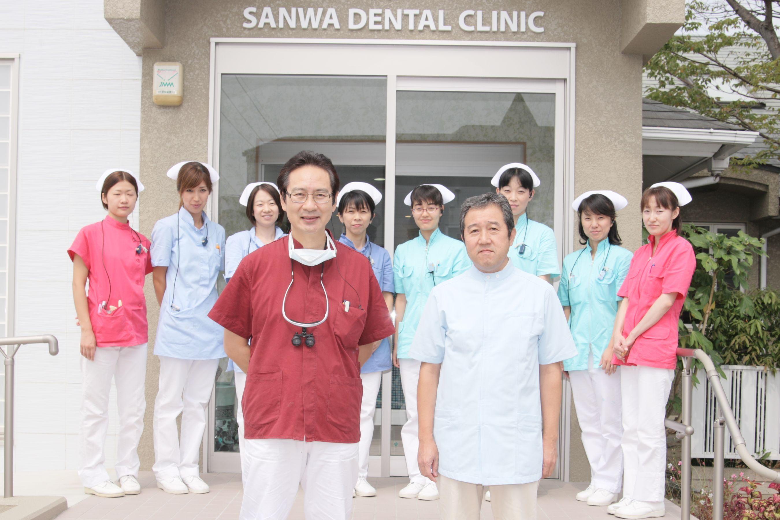 三和歯科クリニック