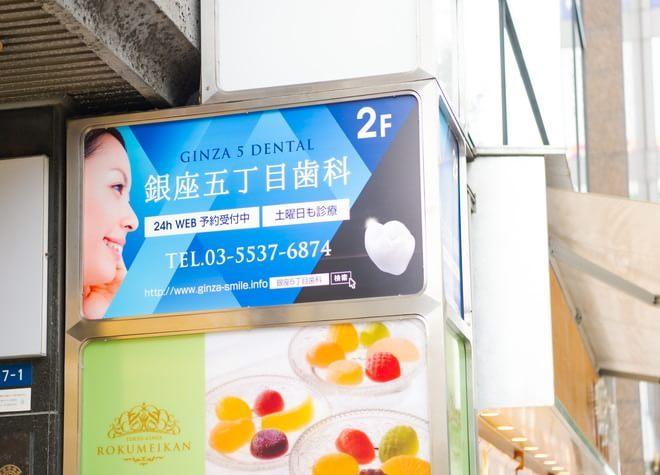 銀座五丁目歯科7