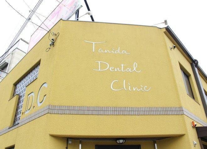 タニダ歯科医院