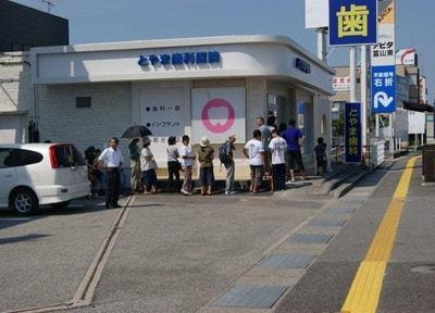 とやま歯科医院 東新庄駅 3の写真