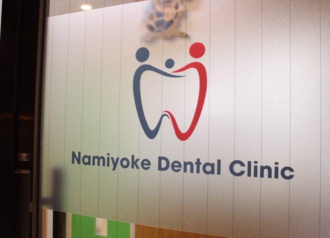 弁天町駅近辺の歯科・歯医者「なみよけ歯科医院」