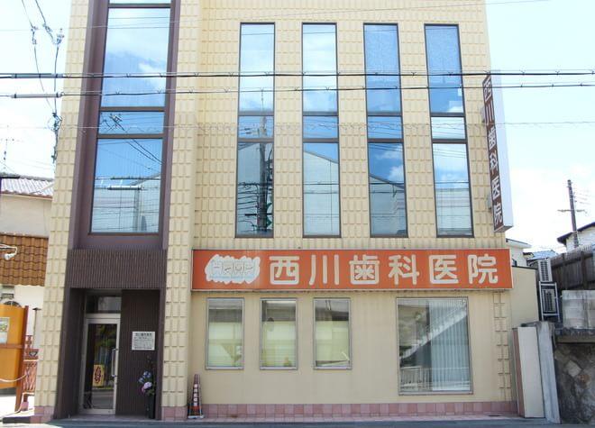 西川歯科医院(写真1)