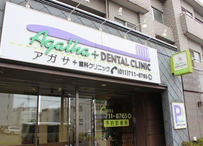 アガサ歯科クリニック5