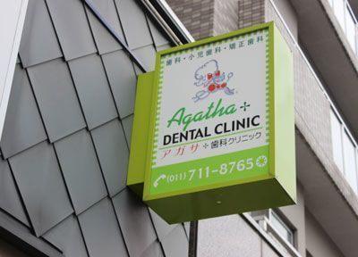 アガサ歯科クリニック6