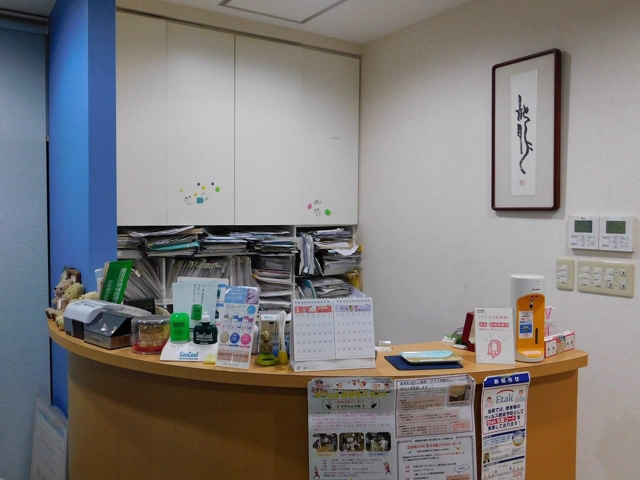 酒井歯科医院