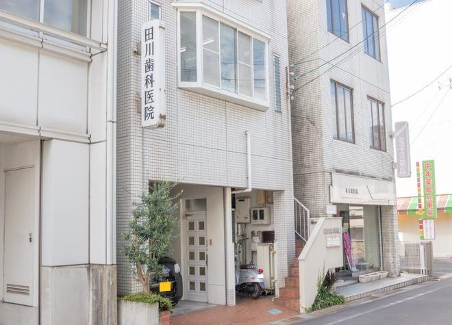 田川歯科医院