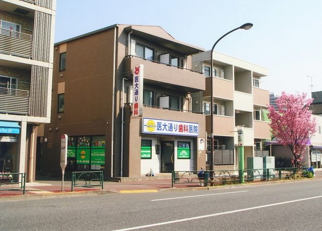 医大通り歯科医院2