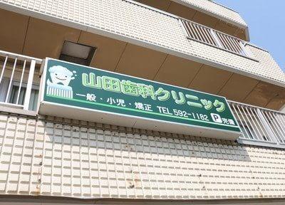 山田歯科クリニック6