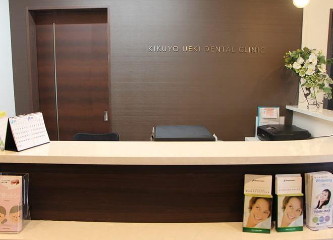 菊陽うえき歯科クリニックの画像