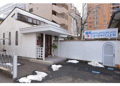 歯科ニュージャパン上杉 北四番丁駅 2の写真