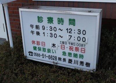 菱川歯科医院2