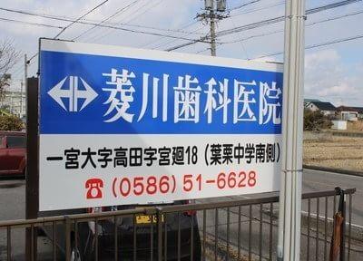 菱川歯科医院6