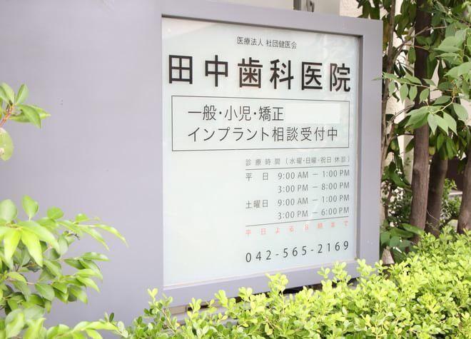 田中歯科医院7