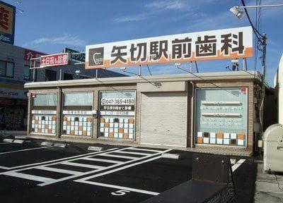 矢切駅前歯科