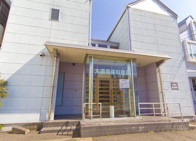 大道寺歯科医院