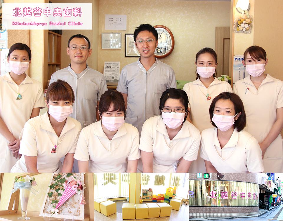 北越谷中央歯科