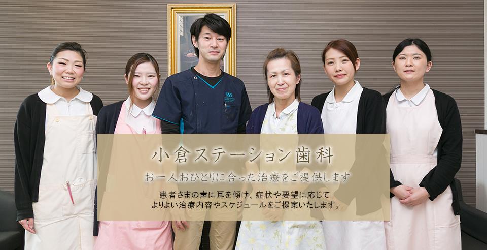 小倉ステーション歯科(北九州市小倉北区)