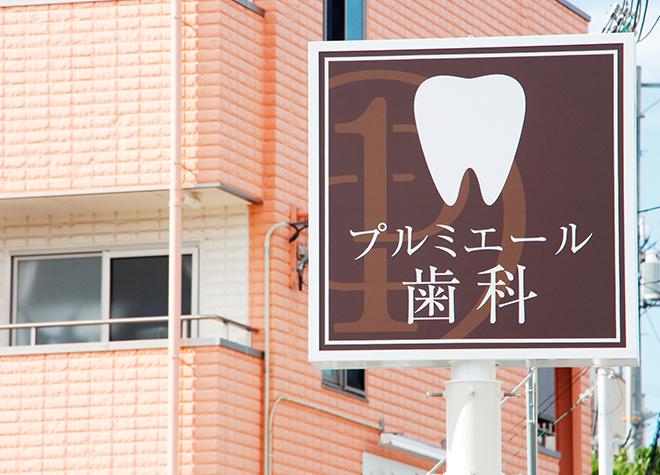 プルミエール歯科クリニック_医院写真1