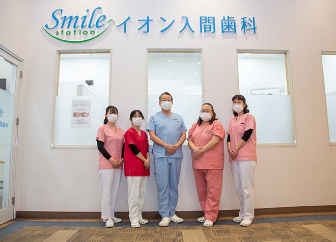 スマイルステーション イオン入間歯科