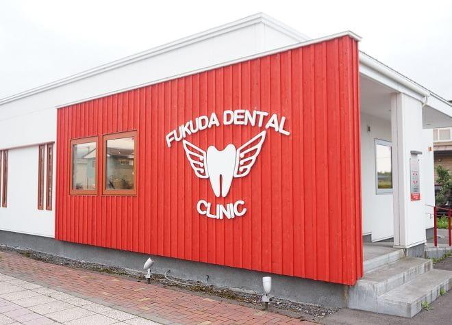 福田歯科クリニック伊達医院