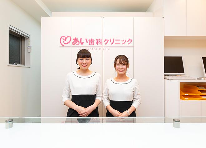 あい歯科クリニック 立川_医院写真1
